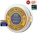 5000円クーポン配布中★ロクシタン シアバター 150ml/5.2oz 最安値に挑戦 L'occitane オールインワン