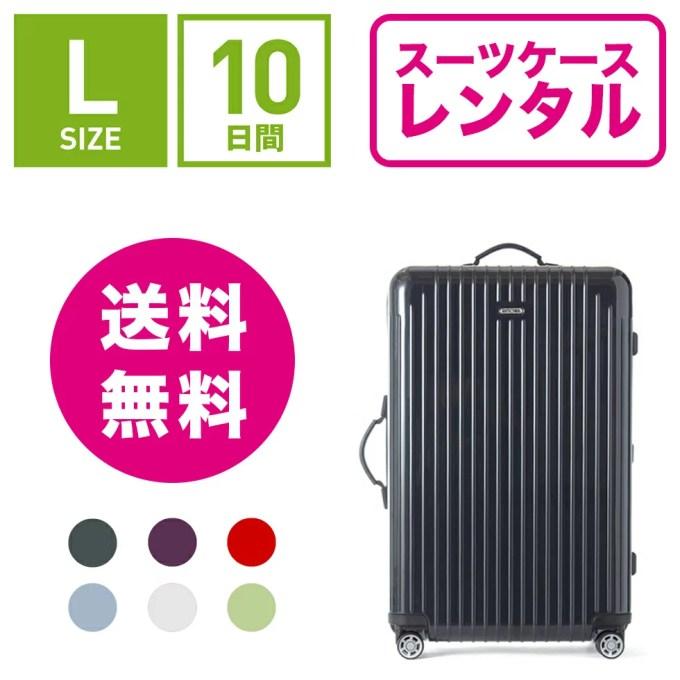 【レンタル】スーツケース レンタル 送料