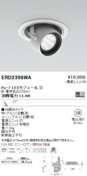 ERD2396WA 遠藤照明 施設照明 LEDダウンスポットライト Rsシリーズ Rs-7 12V IRCミニハロゲン球50W相当 狭角配光17° 非調光 電球色