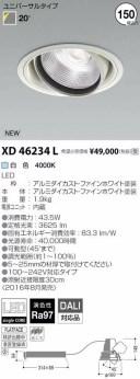 コイズミ照明 施設照明credy versa R LEDユニバーサルダウンライトHID70W相当 3500lmクラス 20° 白色XD46234L