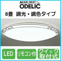 ★【当店おすすめ品】オーデリック 照明器具LEDシーリングラ