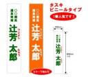 【選挙・イベント】タスキ:ビニールタイプ(ターポリン製)
