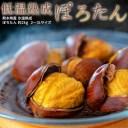 JA菊池 『低温熟成 ぽろたん』熊本県産 栗 2L~3Lサイズ 約2kg ※冷蔵 産地直送 送料無料