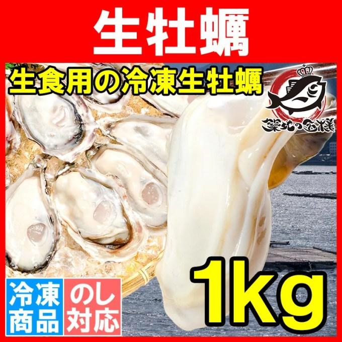 生牡蠣 1kg 生食用カキ<Lサイズ 冷凍時1kg 解凍後8