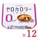 《送料無料》遠藤製餡 Nゼロカロリー くずもち 108g × 12個 セット ケース販売《あす楽》