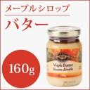 ◆[L.B.MAPLE TREAT] メープルシロップ バター(160g)カナダ直輸入/パン、パン ケーキ、クラッカーに/お菓子 作りにも/カナダ 旅行 ..