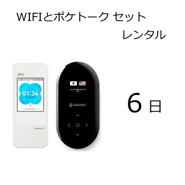 【レンタル】セット【WiFi+ポケトーク 6日プラン レンタル】【往復送料無料】WiFiルーターW04 と 双方向自動翻訳機 60ヵ国語以上対応 セット 日本国内専用