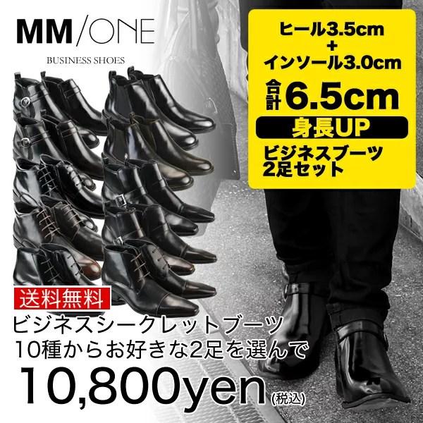 【送料無料】シークレットブーツ ショートブーツ 2足セット メンズ MM/ONE エムエムワン 福袋 ビジネスブーツ ビジネスシューズ シークレットシューズ 結婚式 フォーマル 新郎 スーツ レースアップシューズ ヒールアップ インヒール ブーツ 紳士靴 靴 メンズ 背が高くなる靴