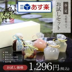 あす楽対応! 春夏詰合せ5個入 おためしセット 化粧箱【恋桜