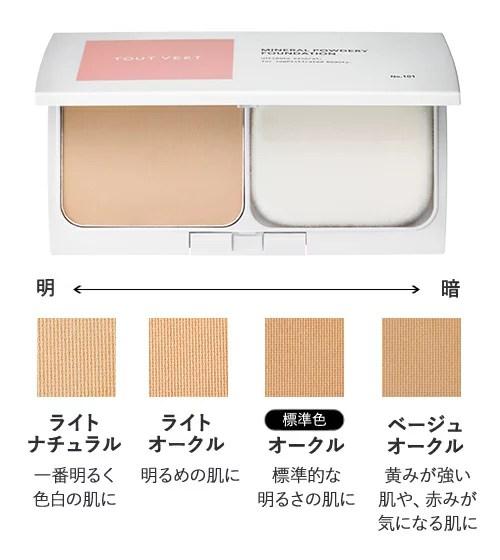 期間限定で送料無料日本製MMU持ち運びに便利なミネラルファンデーションの固形タイプ専用コンパクト、両