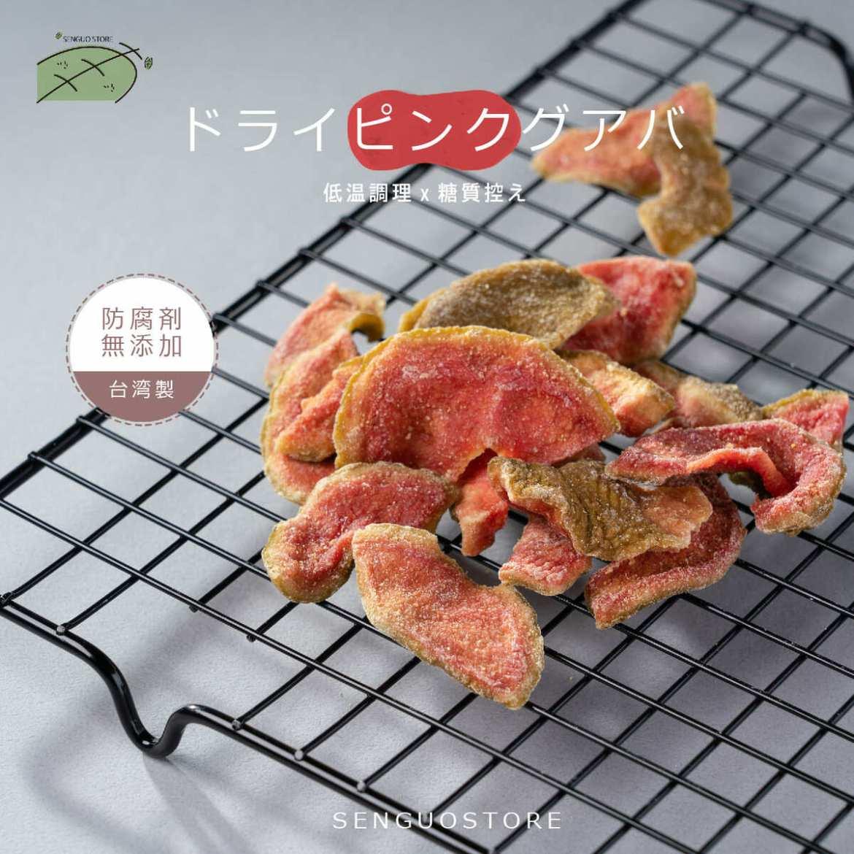 Senguo ドライピンクグアバ 250g ドライフルーツ チップス 乾燥 ヘルシー 100%天然 スナック ジューシー【...