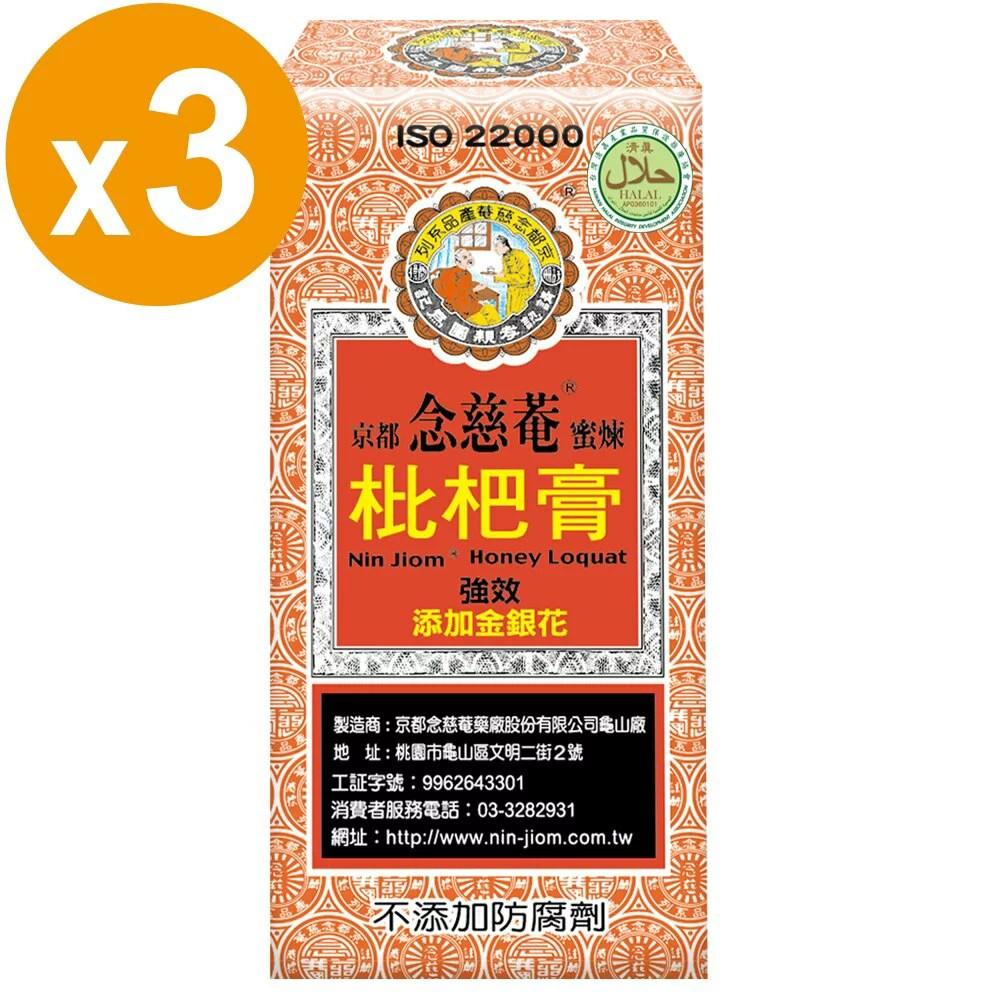 【京都念慈菴】 ビワのどシロップ 天然漢方生薬 のど飴 5パック/箱 x 3箱セット