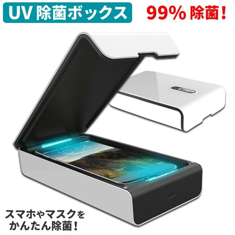 在庫あり 即納 紫外線 除菌ボックス スマホ UV ライト 除菌器 遠紫外線C波 UV-C ウイルス