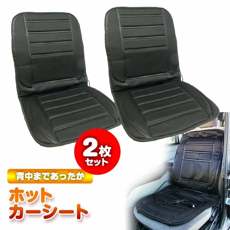 10%OFFクーポン発行中 ホットカーシート 2セット 座面・腰面にヒーターを内蔵 温度調節 強・弱 調節可能 HOT