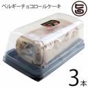 バレンタイン あそりんどう ベルギーチョコロールケーキ 1本×3 熊本 九州 阿蘇 濃厚 ケーキ 人気 復興支援 条件付き送料無料