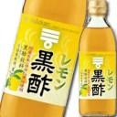 【送料無料】ミツカン レモン黒酢500ml×1ケース(全6本)