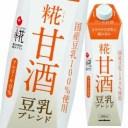 【送料無料】マルコメ プラス糀 糀甘酒 豆乳ブレンド LL紙パック1L×2ケース(全12本)
