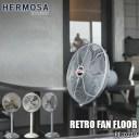 HERMOSA/ハモサ RETRO FAN FLOOR RF-0219 (2019年モデル) レトロファンフロア 扇風機/サーキュレーター/リビング扇/クラシカル/レトロ/..