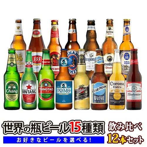 アジア・ヨーロッパ・アメリカ世界の瓶ビール全15種類から選べる飲み比べ12本セッ