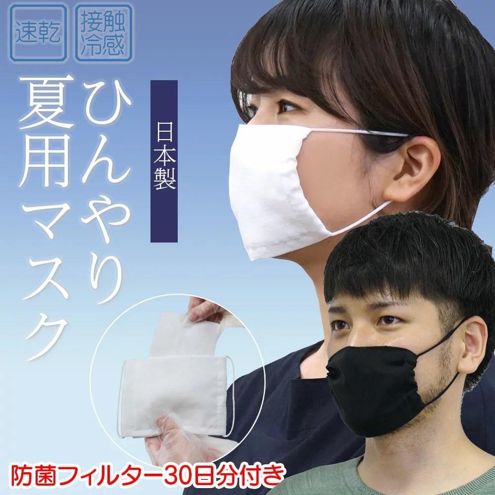 コロナ禍のお勧めマスク20選|購入先・価格・特徴