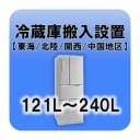 冷蔵庫搬入設置 121L〜240L 東海・北陸・関西・中国地区 【smtb-k】【ky】【KK9N0D18P】