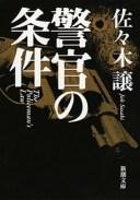 【中古】警官の条件 /新潮社/佐々木譲 (文庫)
