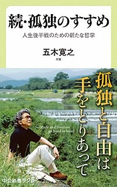 【中古】続・孤独のすすめ 人生後半戦のための新たな哲学 /中央公論新社/五木寛之