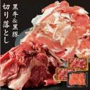 【送料無料】黒毛和牛 経産牛 かごしま黒豚 切り落とし1.2kg 牛こま 豚こま 訳あり