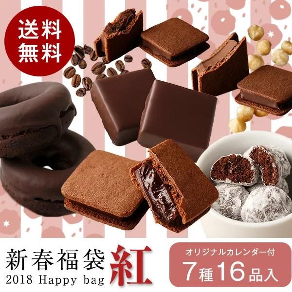 バニラビーンズ 新春福袋 紅 16品入 チョコレート スイーツ 福袋 ショーコラ パリトロ みなとみらいドーナツ スノーボール クッキーサン