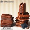 お歳暮 ギフト プレゼント スイーツ バニラビーンズ チョコレート ショーコラ&パリトロ24個入 ギフト スイーツ クッキー クッキーサンド プチチョコレートケーキ 詰め合わせ