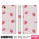 全機種対応 スマホケース 手帳型 iPhoneケース Xperia AQUOS Galaxy HUAWEI ケース iPhone 12 ……