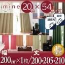 20色×54サイズから選べる防炎・1級遮光カーテン 幅200cm(1枚) mine マイン 幅200×200cm レッド