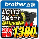 LC113-4PK 【お徳用 4色パック】 brother ブラザー 互換インクカートリッジ 顔料黒 残量表示対応 DCP-J4210N DCP-J4215N MFC-J4510N MF..