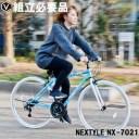 【フラシュバーゲン対象店】クロスバイク 自転車 700c(約27インチ) シマノ21段変速 LEDライト・カギ・泥除けセット NEXTYLE ネクスタイ..