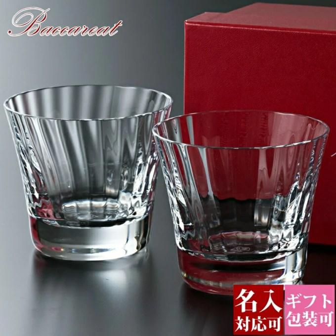 【名入れ対応】 バカラ グラス baccarat ミルニュイ タンブラー ロックグラス ハイボールグ