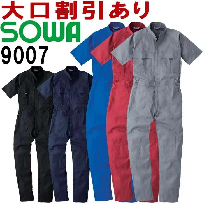 桑和 SOWA 9007 S〜LL 9000シリーズ 綿100% 半袖つなぎ 紺 黒 グレー 青 赤 メンズ レディース 春夏用 サ...