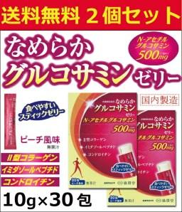 【 送料無料 】広貫堂 なめらかグルコサミンゼリー 30包