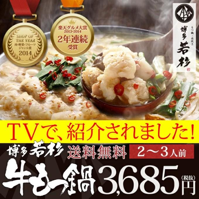 ●楽天グルメ大賞2017受賞●博多若杉牛もつ鍋セット(2〜3