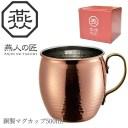 【贈り物にもおすすめ★】燕人の匠 銅製 マグカップ 500m