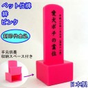 ペット位牌 ペット仏具メモリアルペット位牌「絆 ピンク」