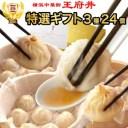 ギフト 冷凍食品 小籠包専門店・王府井の中華点心ギフトセット