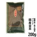 釜茶 200g(高千穂茶・嬉野茶ブレンド)(メール便でお届け送料無料)
