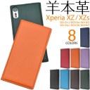 送料無料 羊本革 Xperia XZs/XZ 手帳型ケース SO-01J SOV34 601SO SO-03J SOV35 602SO スマホ……