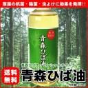 【メール便送料無料】天然成分100%ヒバ『青森ひば油100%(原液)』100ml