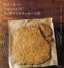 """◆◆まいにち食べたい""""ごはんのような""""クッキーとクラッカーの本 バターも生クリームも使わない、からだにやさしいお菓子レシピ / なかし.."""