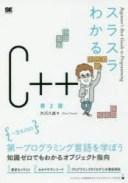 ◆◆スラスラわかるC++ / 矢沢久雄/著 / 翔泳社
