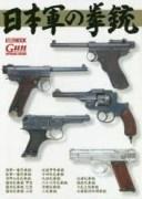 ◆◆日本軍の拳銃 / ホビージャパン