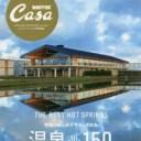 ◆◆温泉150 MAGAZINE HOUSE MOOK extra issue / マガジンハウス