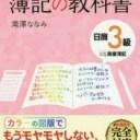 ◆◆みんなが欲しかった簿記の教科書日商3級商業簿記 / 滝澤ななみ/著 / TAC株式会社出版事業部