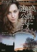◆◆謎解きは公爵とともに / アリー・ブロードフィールド/著 芦原夕貴/訳 / オークラ出版